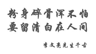 """武汉肺炎:最早公开疫情""""吹哨人""""李文亮去世"""