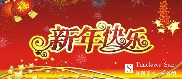 新年快乐.png